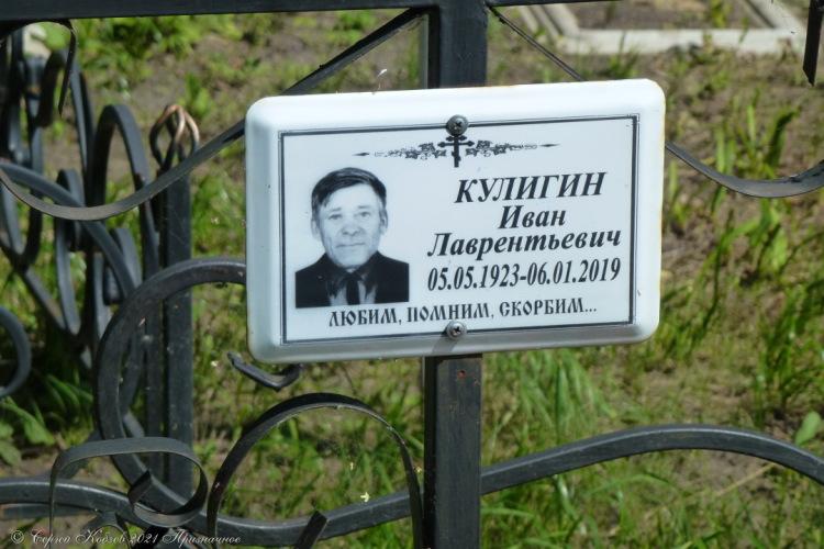 26. Иван Лаврентьевич, дед из моего детства. мы возили молоть зерно в муку на мельницу, он там работал, был хромой и ездил на велосипеде. Прожил достойную жизнь 96 лет. Вот это возраст!