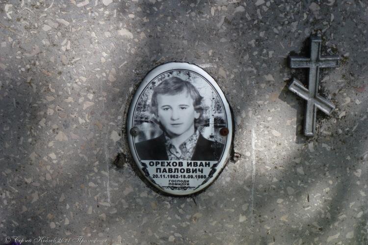 25. Орехов Иван, старший брат Пети Орехова, умер в 18 лет, в 1980 году, мне тогда было 10 лет