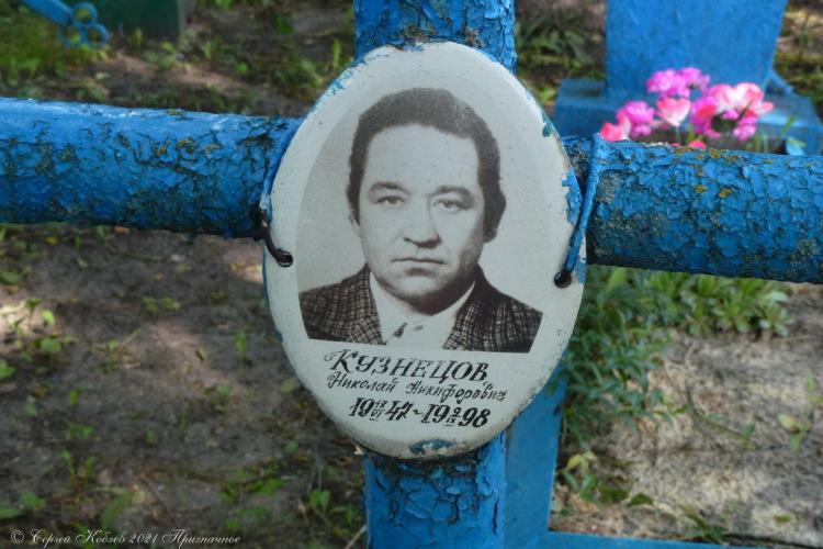 24. Николай Никифорович, муж Нины Кузнецовой, отец Кольки Кузнецова, был трактористом, хорошо его помню. Умер в 51 год
