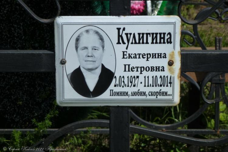 27. Жена Ивана Лавреньевича
