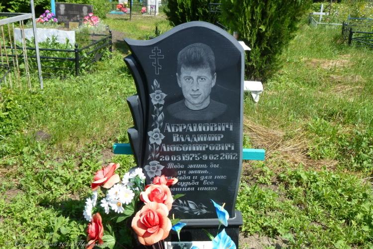 16. Вовка Абрамович, младший брат Светы Абрамочив, ушёл из жизни в 37 лет, расцвет жизни. И чего не жилось...
