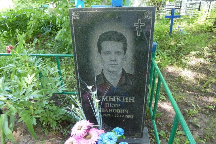 21. Петька Немыкин, дружили в Белгороде, на год старше меня. Убили на берегу Везёлки, когда возвращался с работы домой.